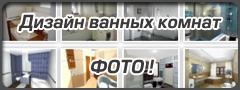 Тонкости декорирования ванных комнат